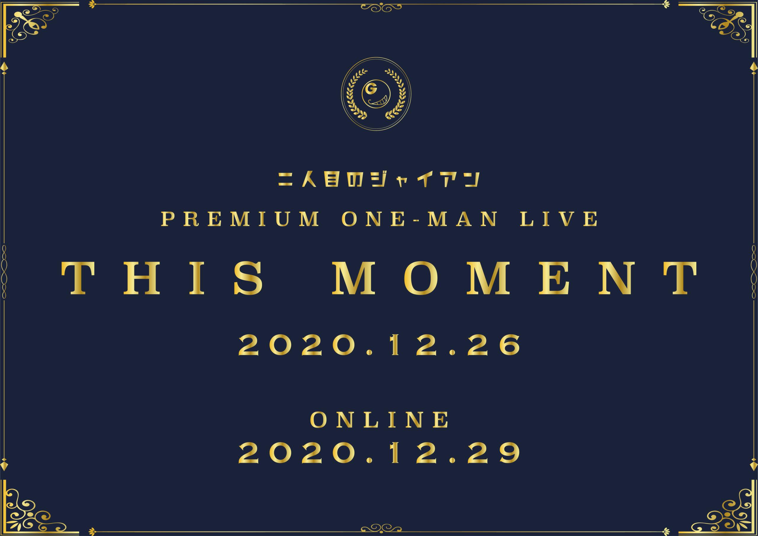 PREMIUM ONE-MAN LIVE 『THIS MOMENT』