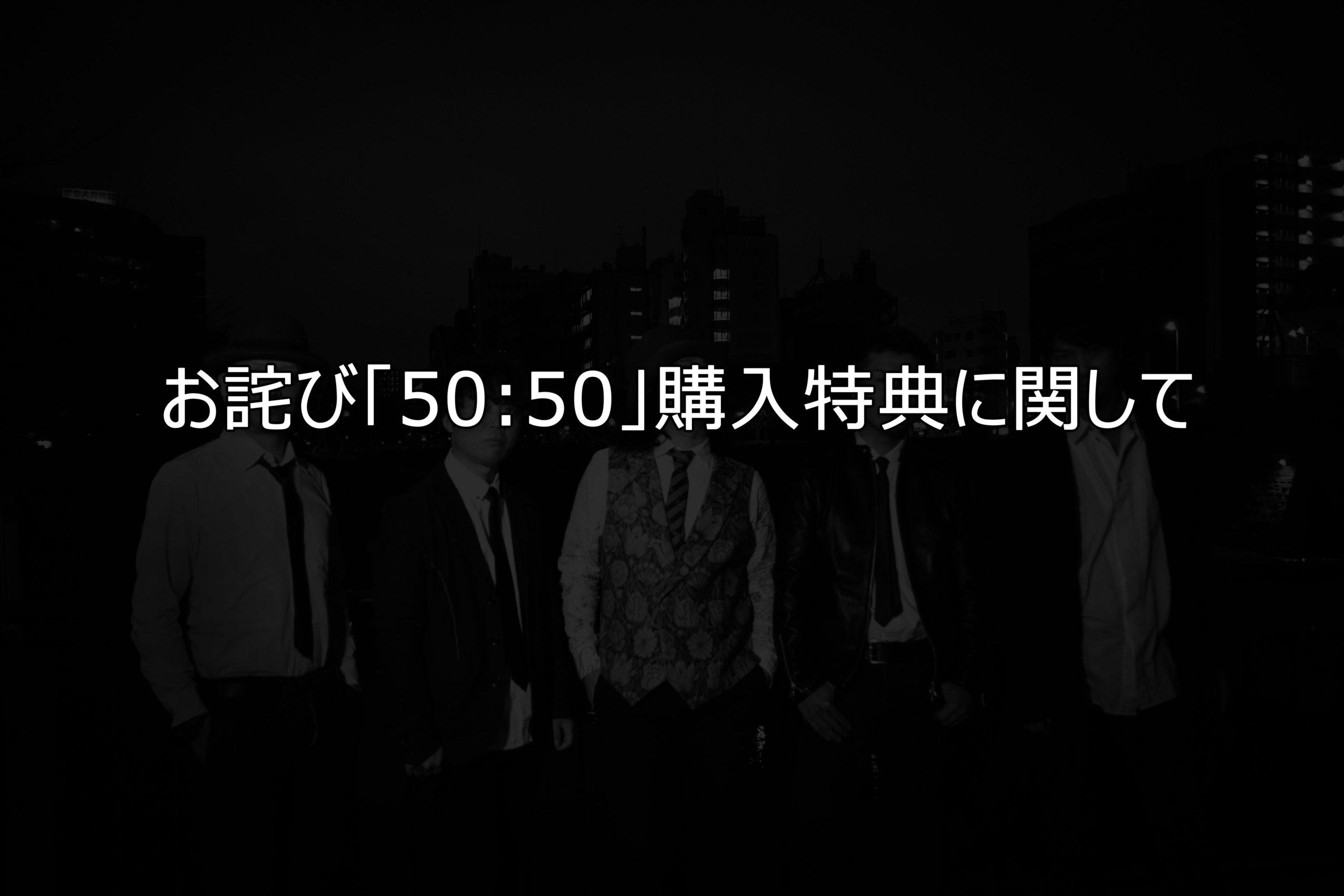 【お詫び】「50:50」購入特典に関して